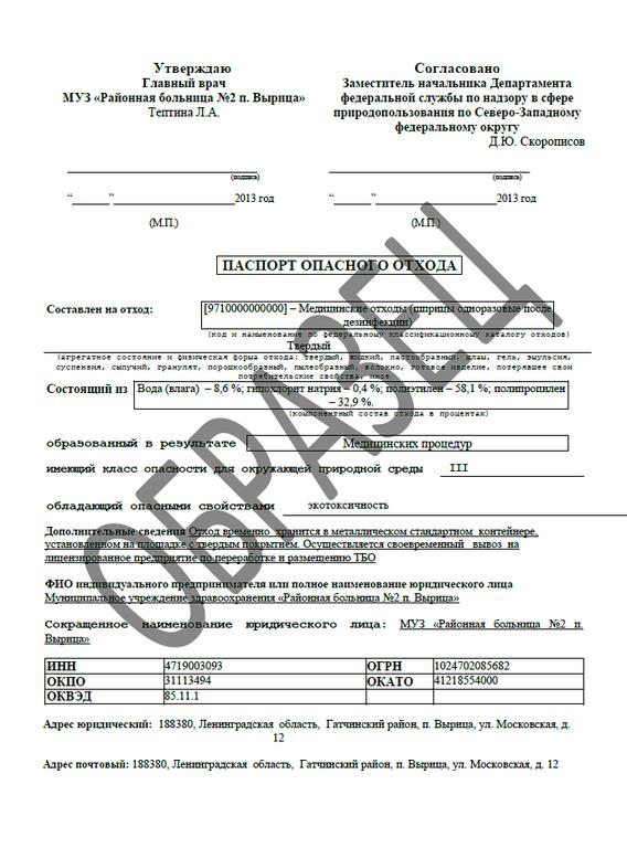 Бланк Паспорта Отходов Росприроднадзор Г Кемерово